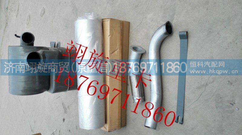 绕行软管WG9125540908【离合器分泵】/WG9125540908