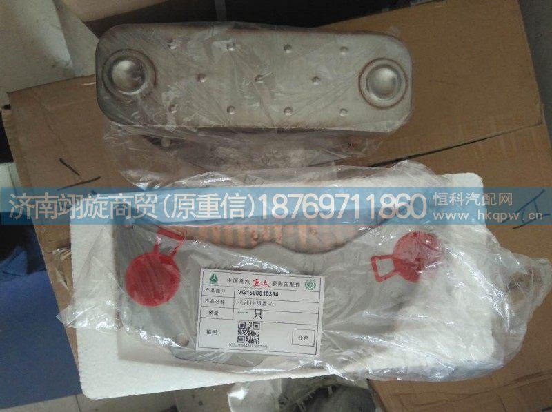 机油冷却器芯VG1500010334/VG1500010334