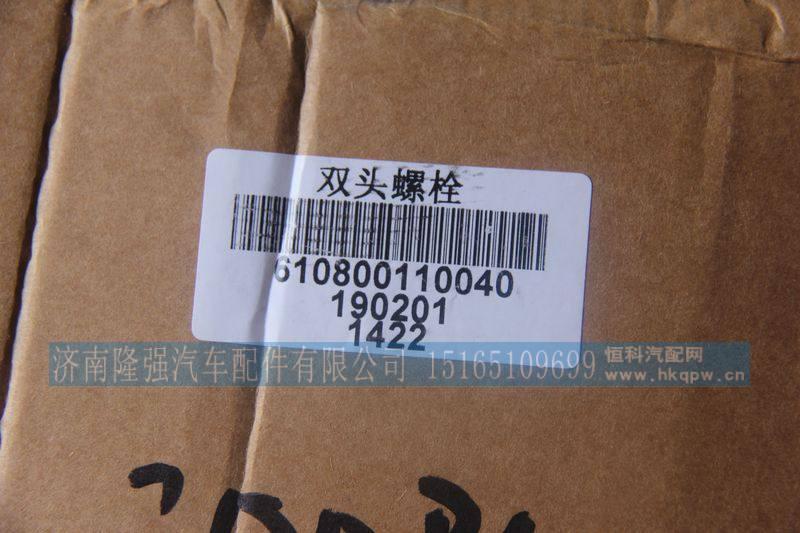 610800110040双头螺栓/610800110040