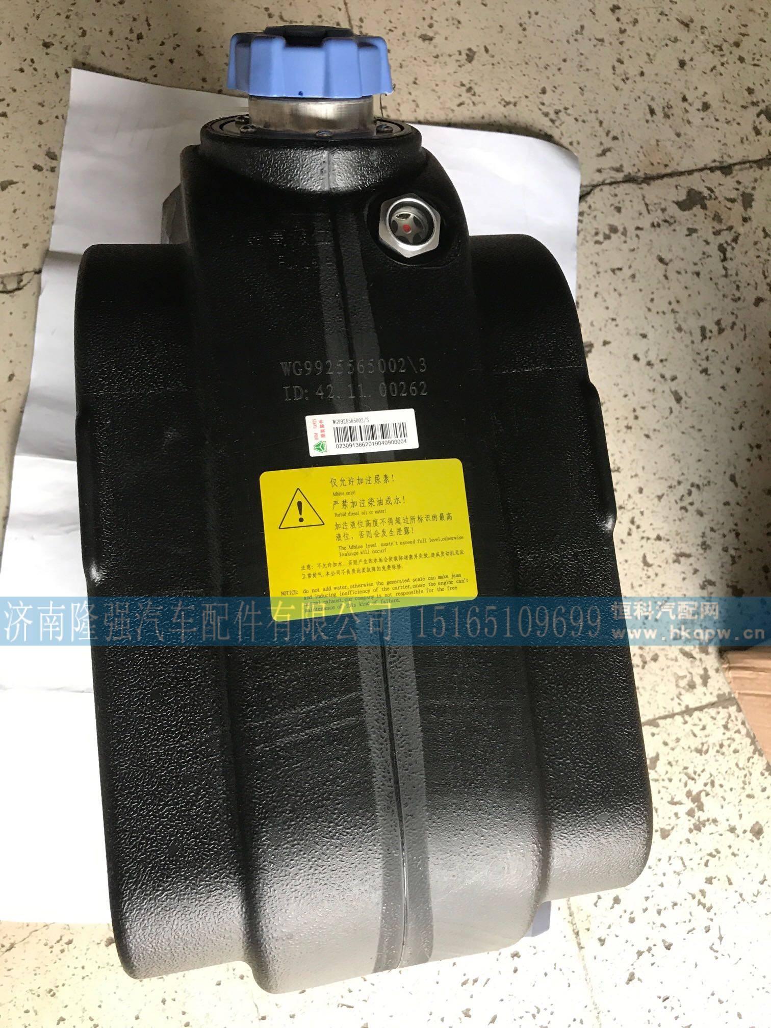 中国重气国四国五发动机尿素箱总成WG9925565002/WG9925565002