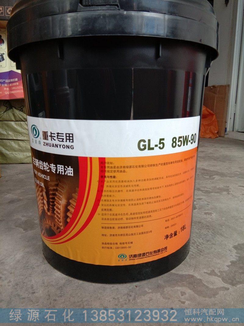 齿轮油/GL-5  85W/90