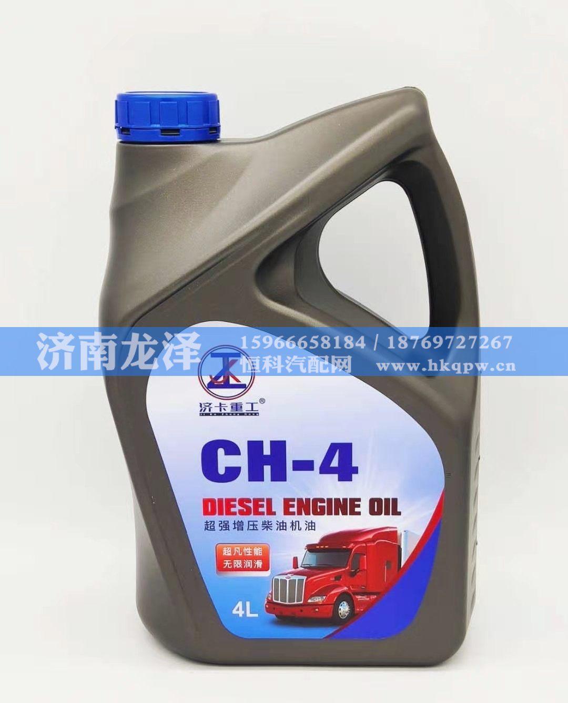 CH-4超强增压柴油机油/CH-4