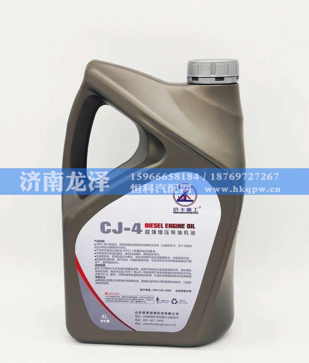 CJ-4超强增压柴油机油/CJ-4