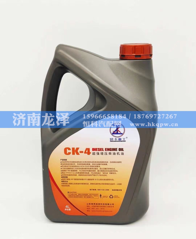 CK-4超强增压柴油机油/CK-4