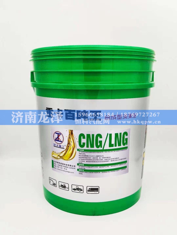 CNG LNG合成型润滑油/CNG LNG