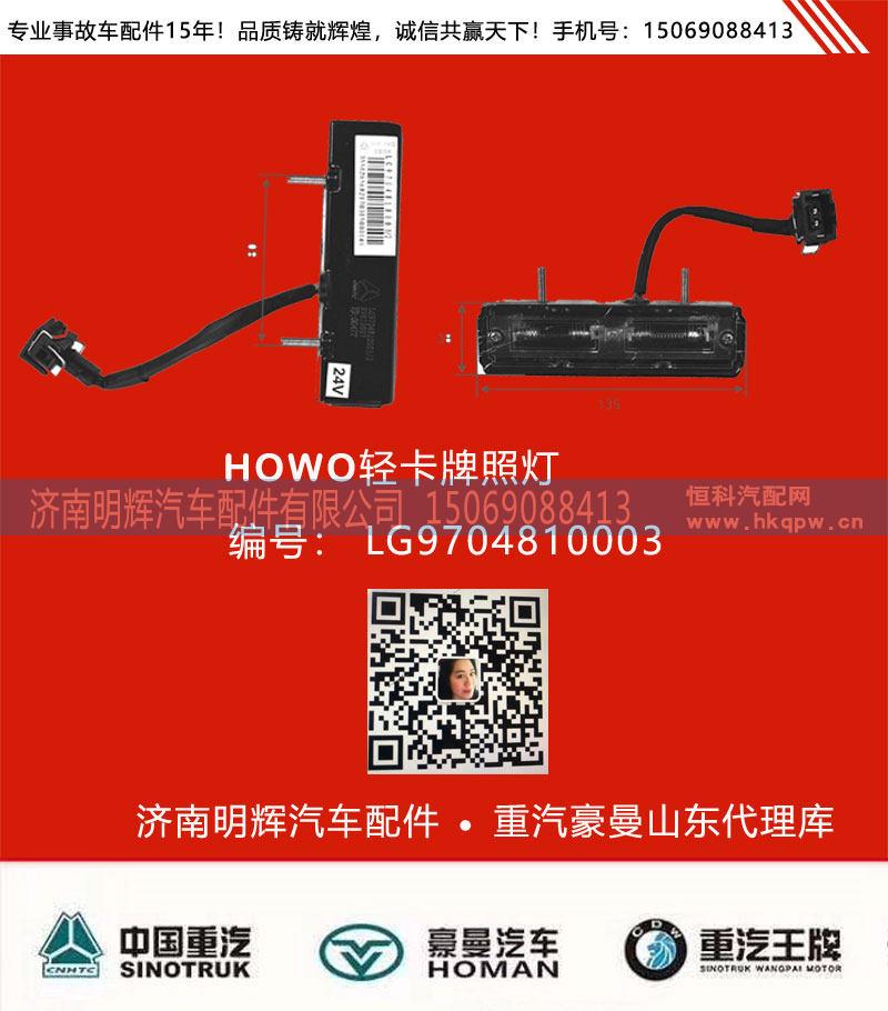 LG9704810003中国重汽