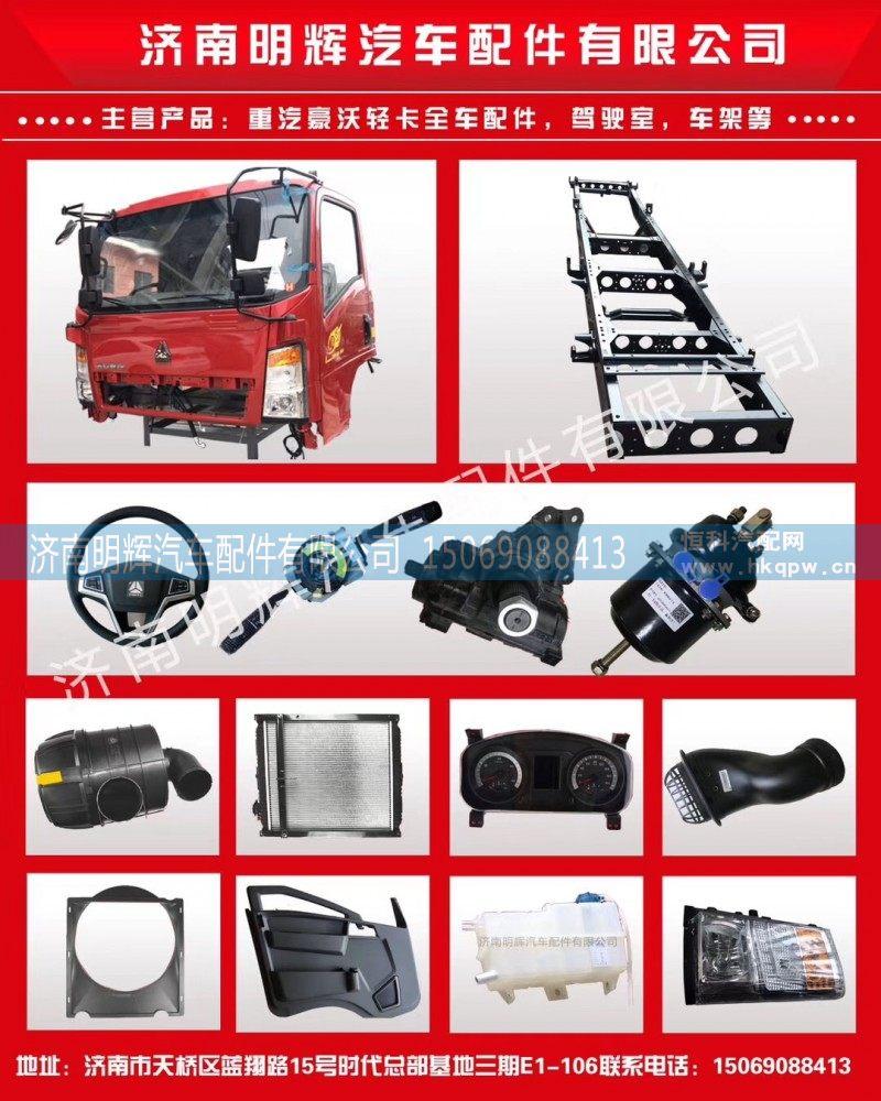 FZ9806513625中国重汽豪曼