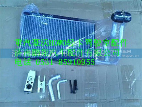 重汽豪沃轻卡空调蒸发器lg1613822015
