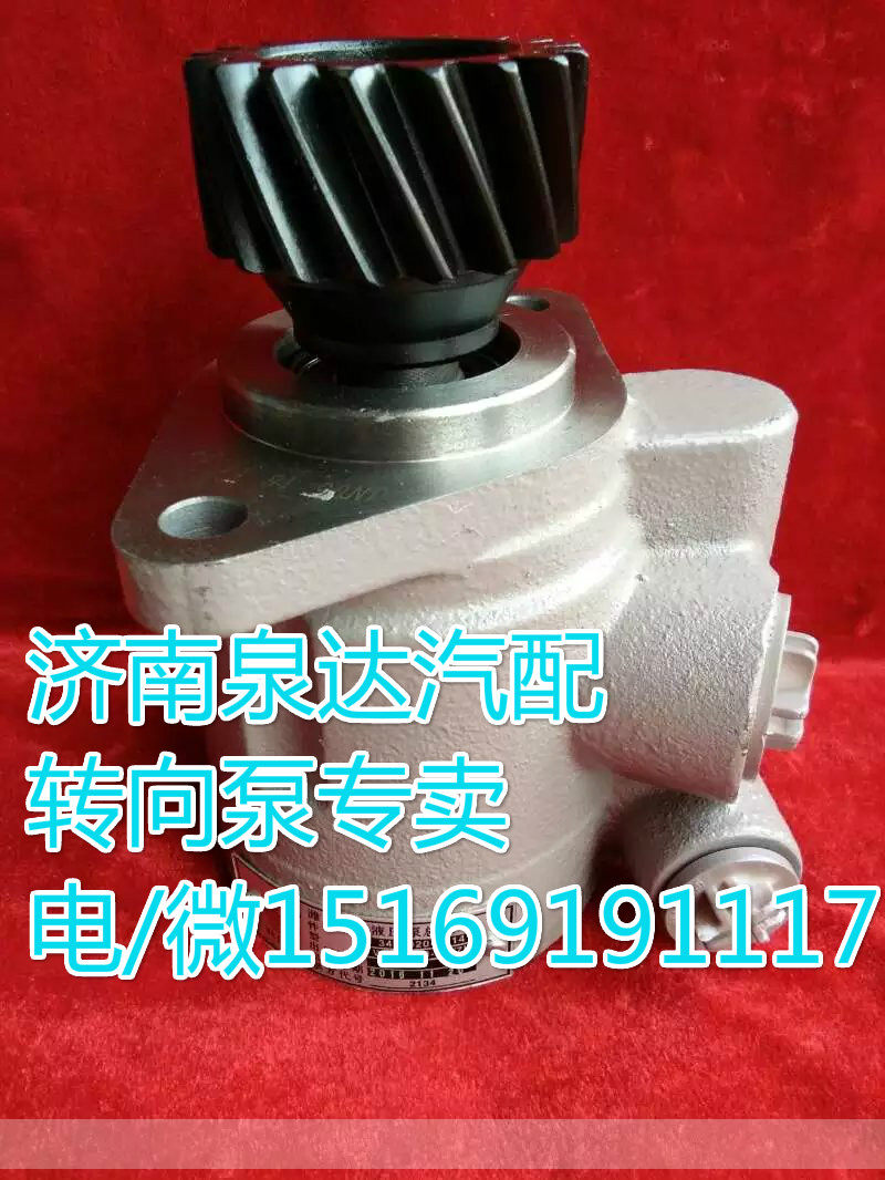 北奔潍柴WP10发动机转向助力叶片泵612600130327
