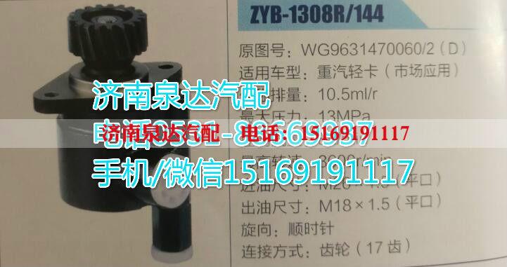 WG9631470060/2大连汇圆