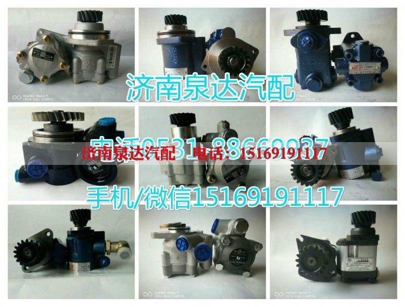潍柴转向助力泵ZYB-1817R/353LD/3407020-D815A