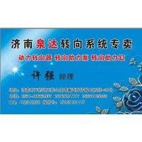 方向机/转向泵专卖济南泉达汽配15169191117/15169191117