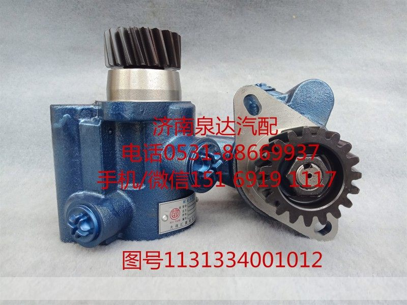 福田欧曼液压转向油泵、助力泵1131334001012