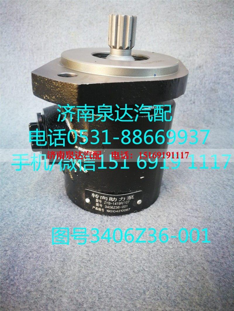 康明斯6CT发动机转向油泵、助力泵3406Z36-001