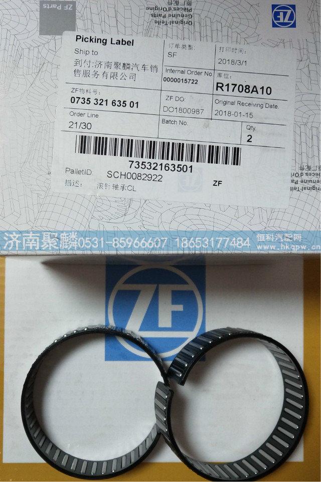 德国ZF变速箱0735 321 635德国ZF变速箱