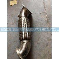 豪瀚金属软管(SCR气助)WG9525540312/WG9525540312