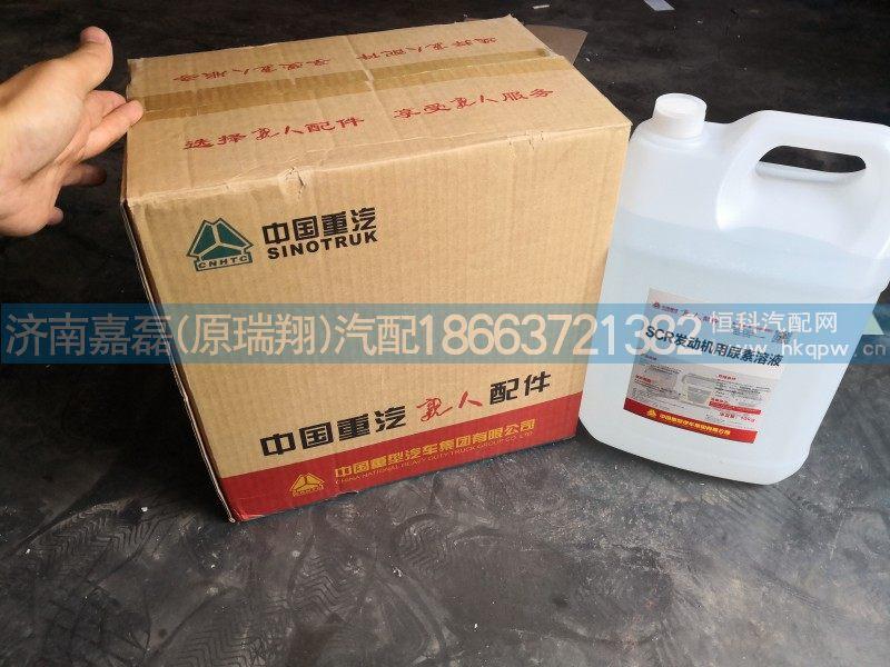 重汽原厂车用尿素溶液WG1034120077+001/WG1034120077+001