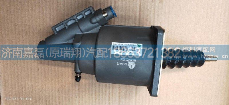 WG9525230061/离合器助力缸102/WG9525230061