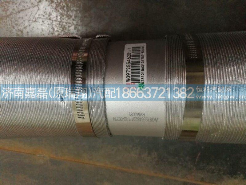 WG9725546201,排气管总成,济南嘉磊汽车配件有限公司(原济南瑞翔)