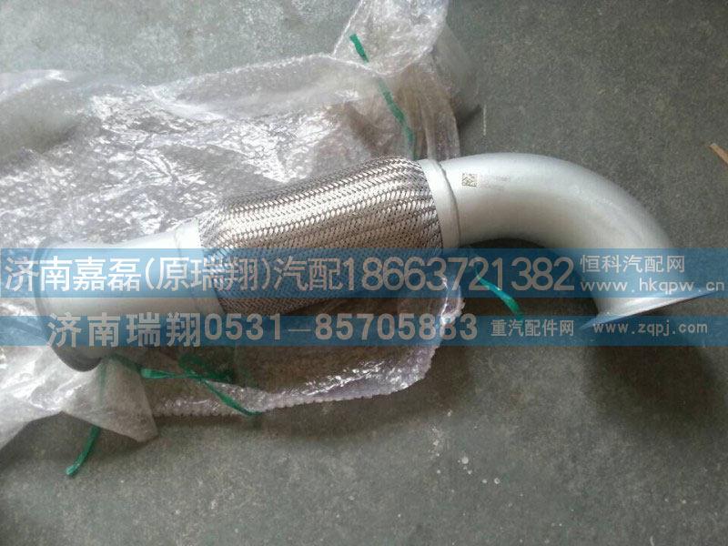 重汽豪沃排气管总成WG9725549068/WG9725549068