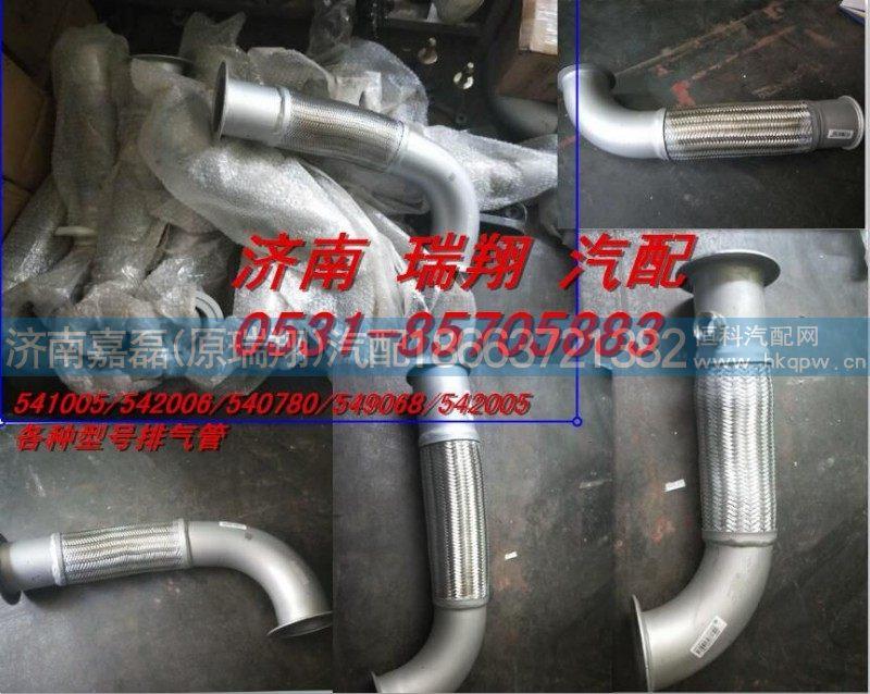 豪沃排气管WG9725549068/WG9725549068