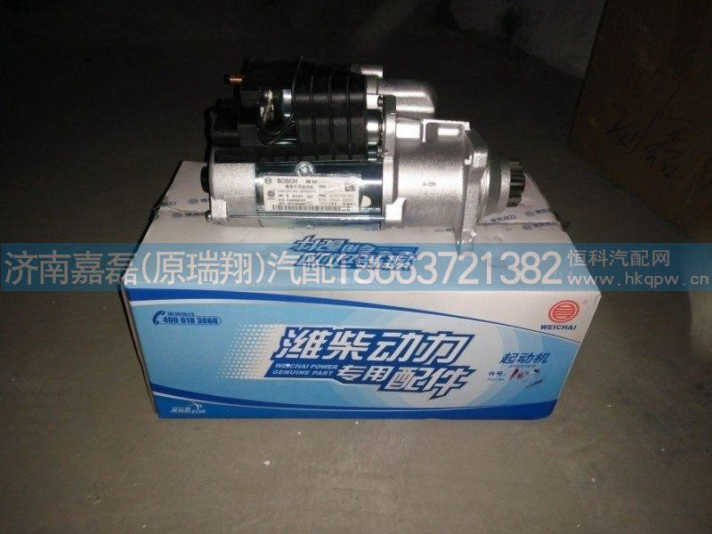 潍柴发动机专用起动机612600091077/612600091077