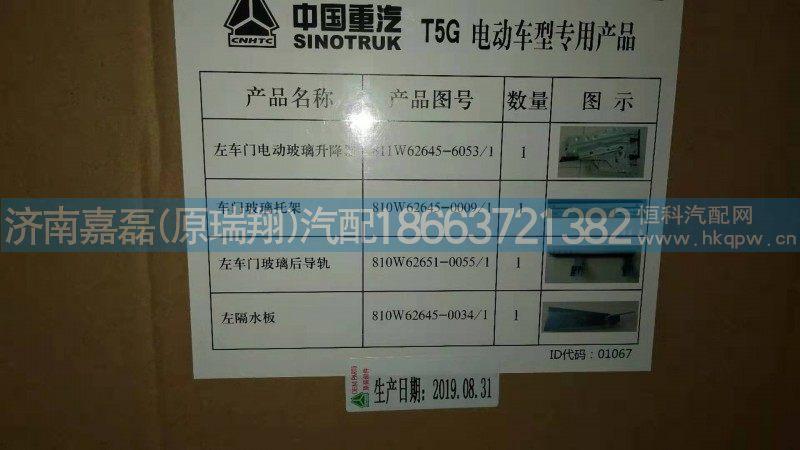811W62645-6053/左车门电动玻璃升降器/811W62645-6053