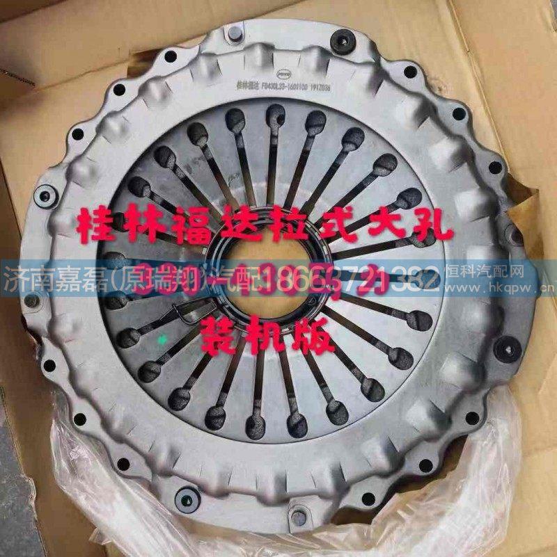 FD430L33/DZ93189160201福达火狐体育官网压盘/FD430L33