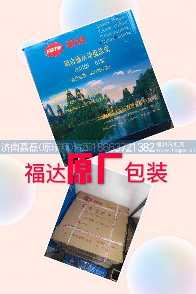 桂林福达火狐体育官网压盘540马力SZ916000702/FD430L-41