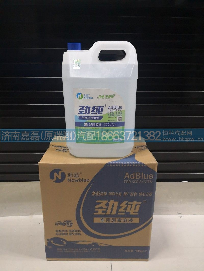 山东新蓝劲纯车用尿素溶液济南总代理/WG1034120077+001
