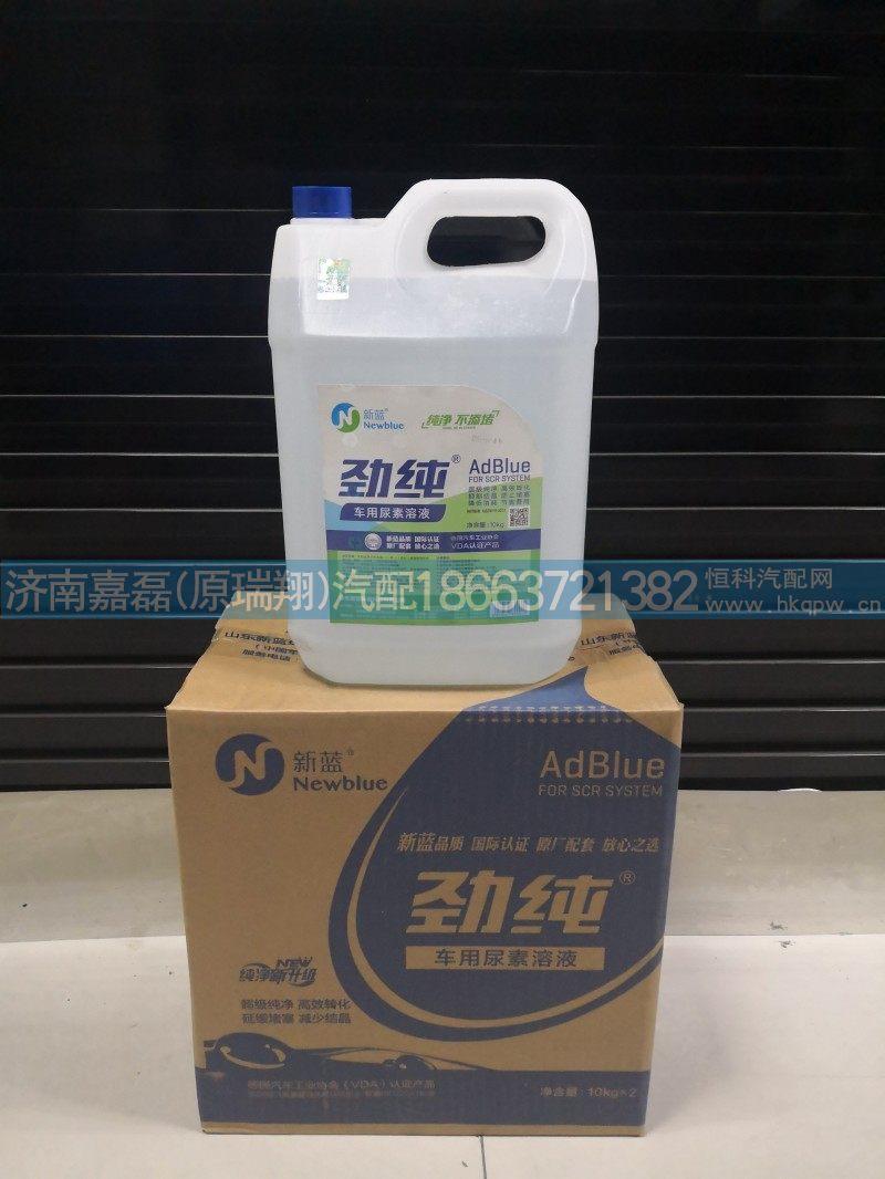 重汽原厂尿素液WG1034120077+001/WG1034120077+001