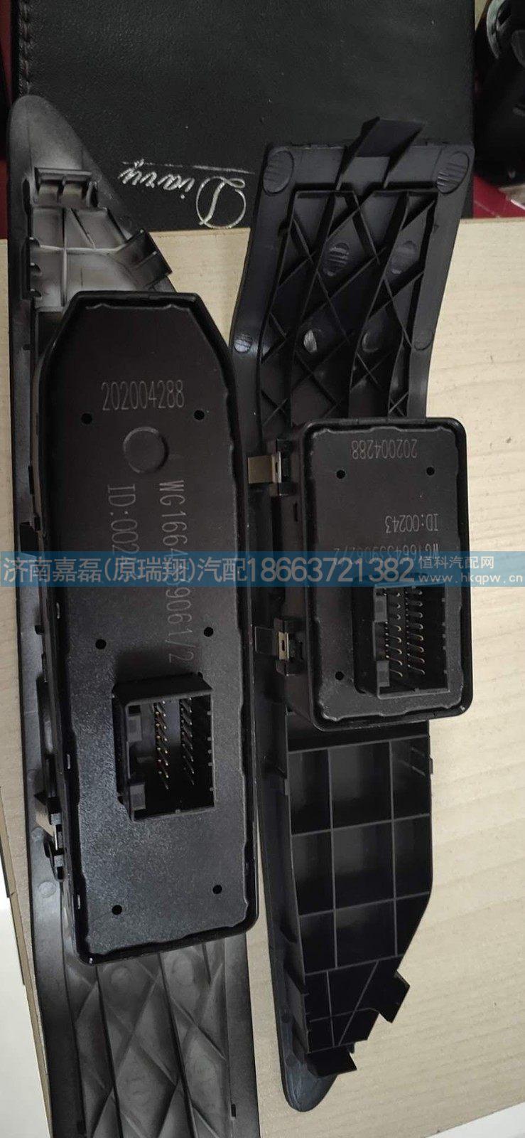 WG1664339061左门控开关面板/WG1664339061左门控开关面板