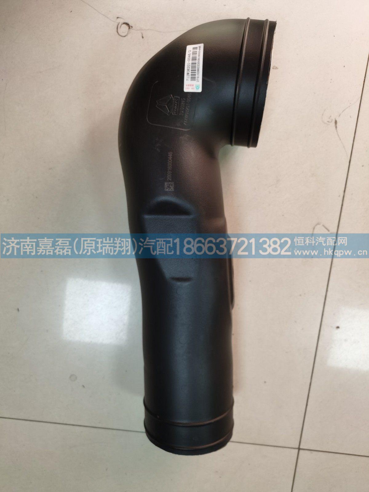 712W08201-0046增压器进气管/