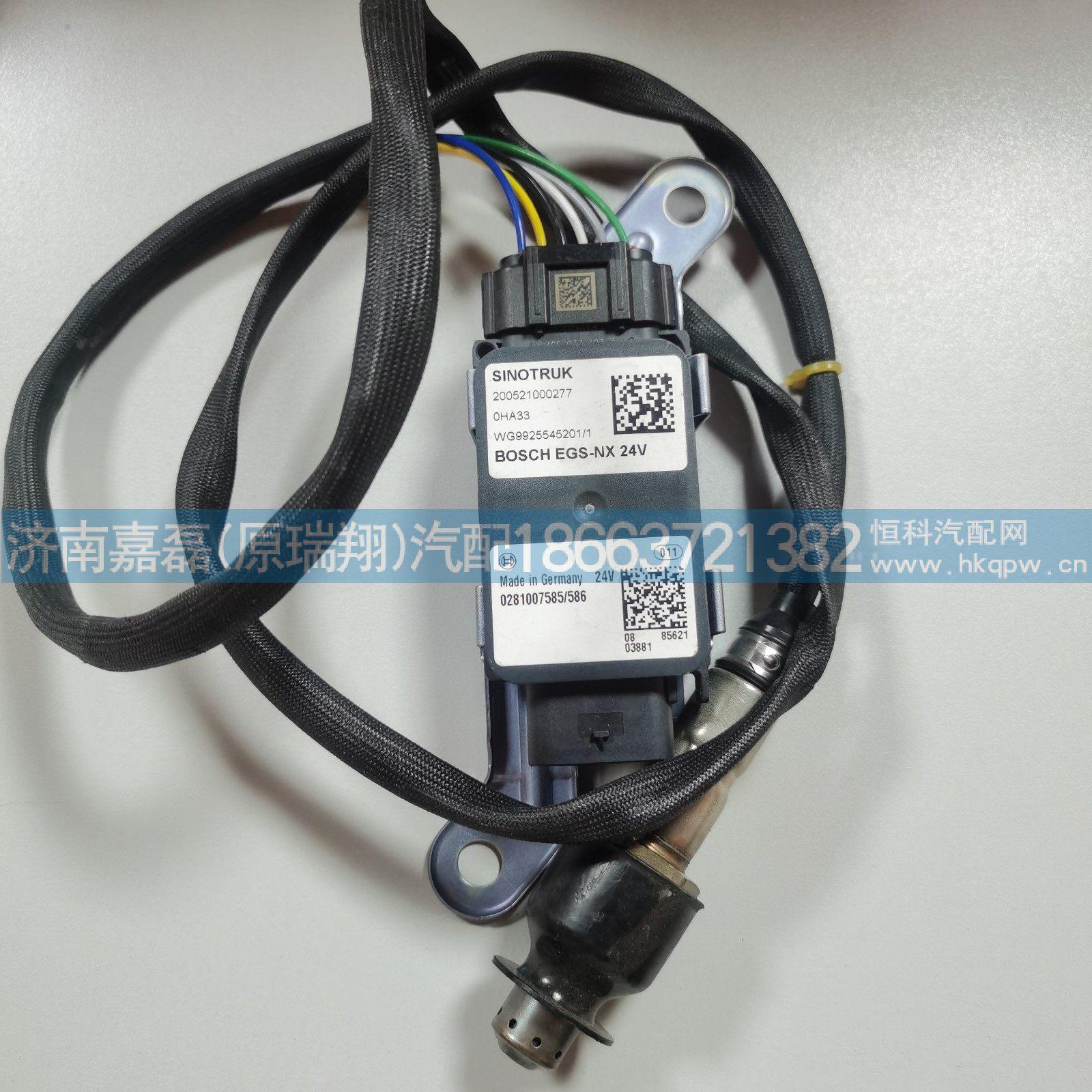 WG9925545201NOX传感器/WG9925545201