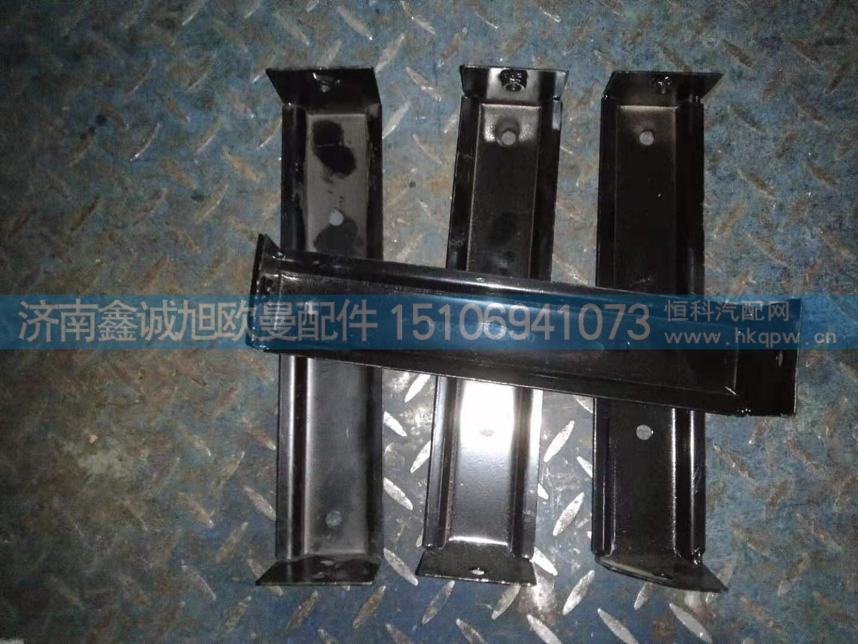 护罩支架连接支架/H0545014400A0