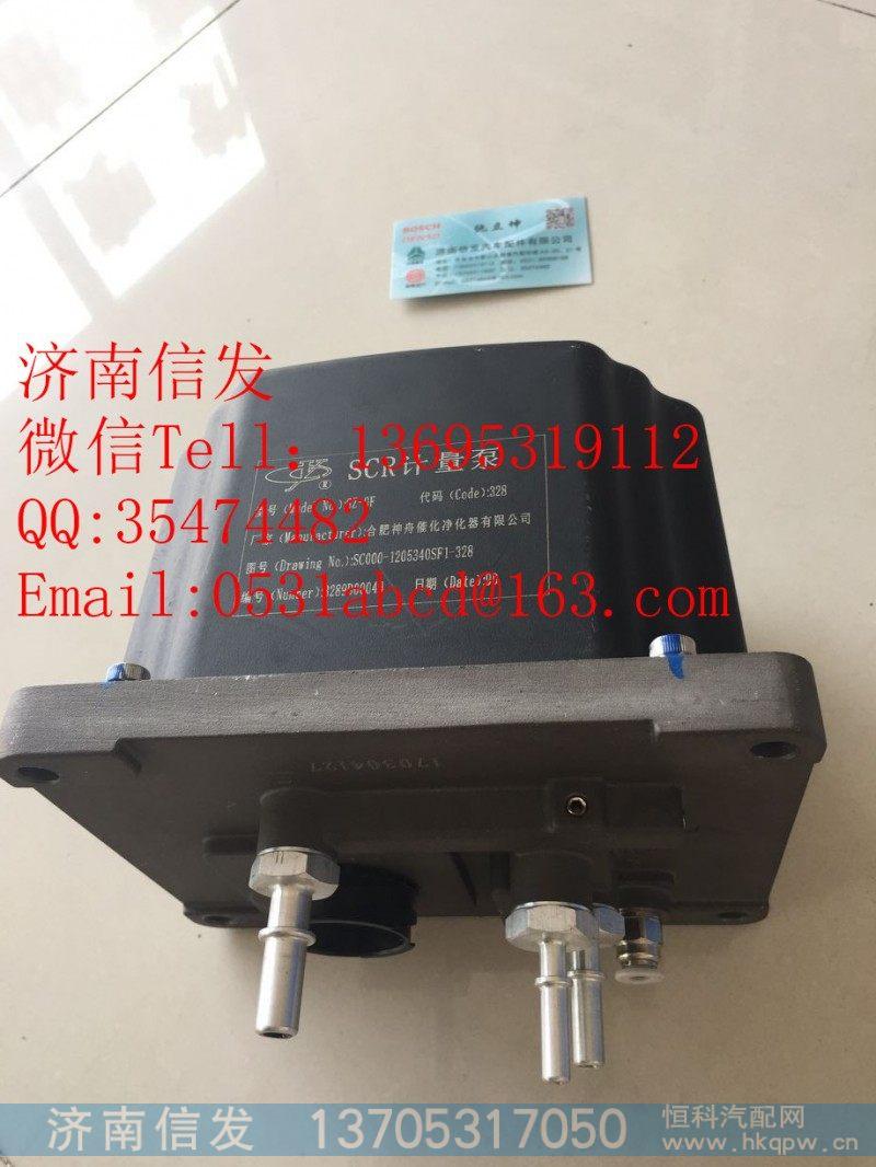 首页 供应 发动机 scr后处理 033289d00049玉柴尿素泵       egr阀