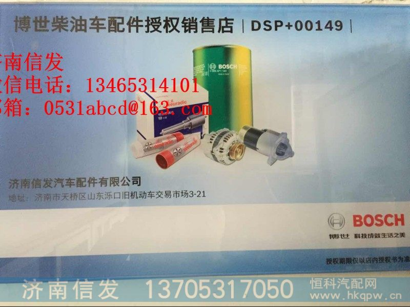 LG1034130281重汽轻卡尿素泵济南信发LG1034130281重汽轻卡尿素泵济南信发