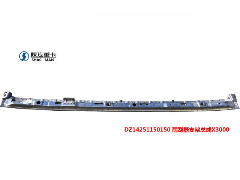 陕汽德龙驾驶室DZ14251150150 雨刮器支架Beplay2/DZ14251150150