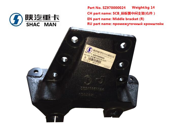 陕汽德龙底盘悬置SZ970000024前板簧中间支架右/SZ970000024