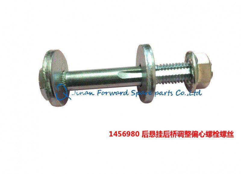 1456980福特轿车后悬挂后桥调整偏心螺栓螺丝/1456980
