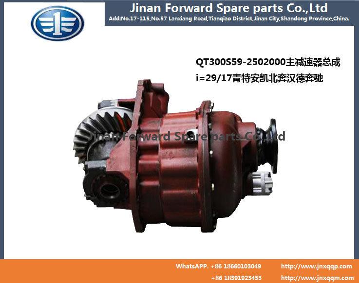 QT300S59-2502000 主减速器Beplay2/QT300S59-2502000