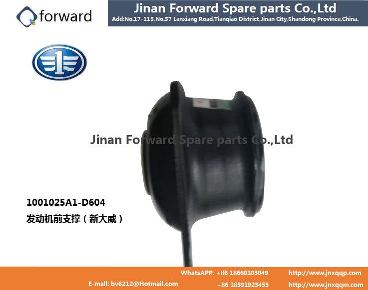1001025A1-D604 发动机前支撑Engine front support/1001025A1-D604