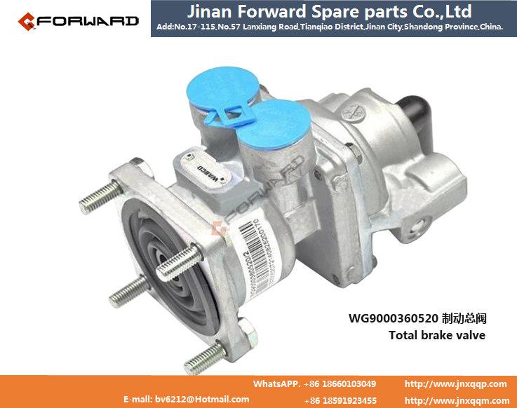 WG9000360520  制动总阀 Total brake valve/WG9000360520