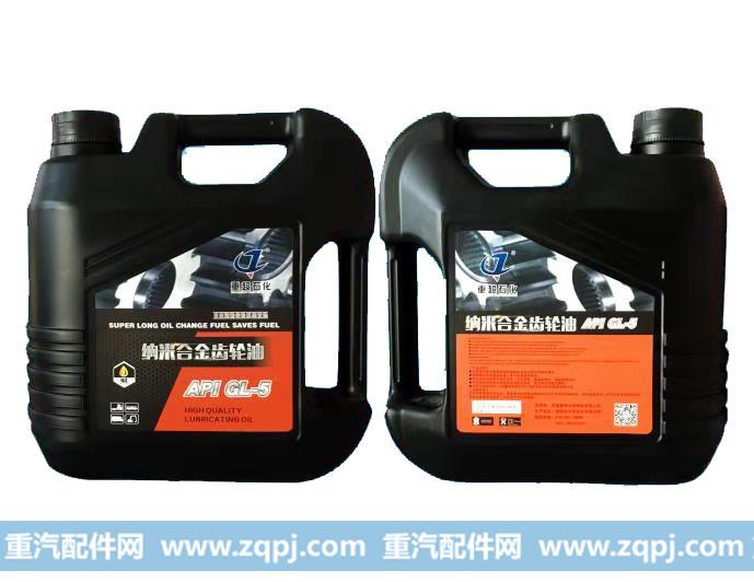 纳米合金齿轮油 GL-5/