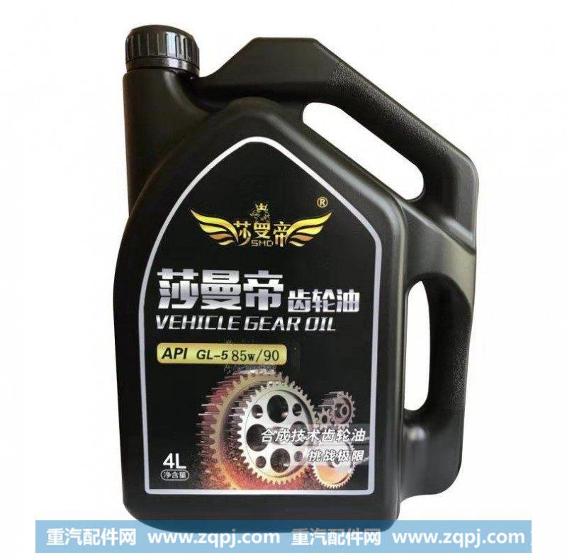 齿轮油 GL-5  85W-90/