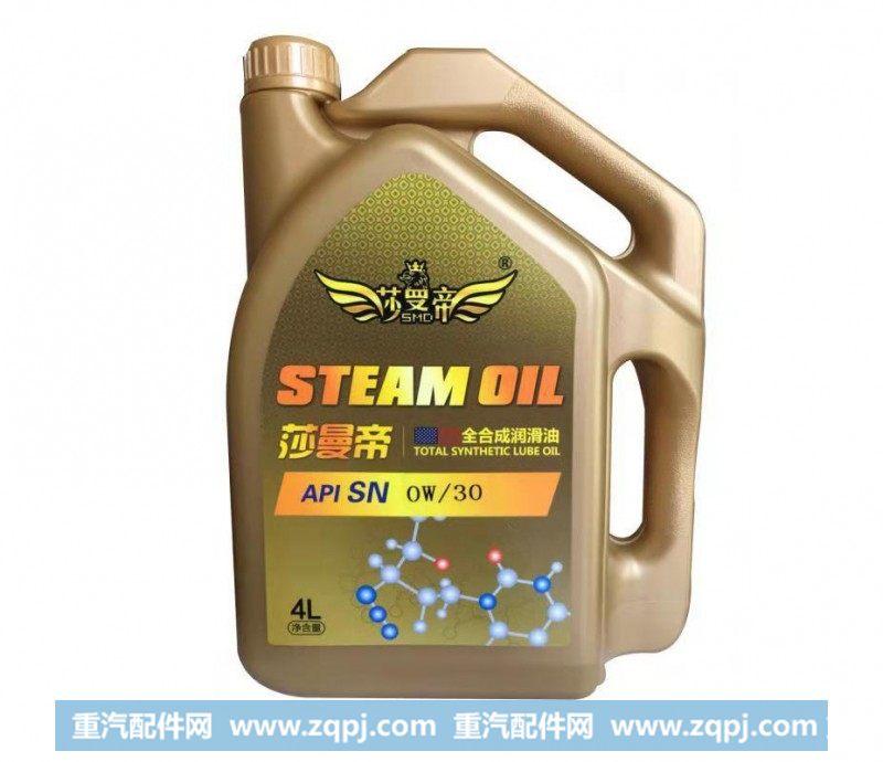 汽机油 SN OW-30/