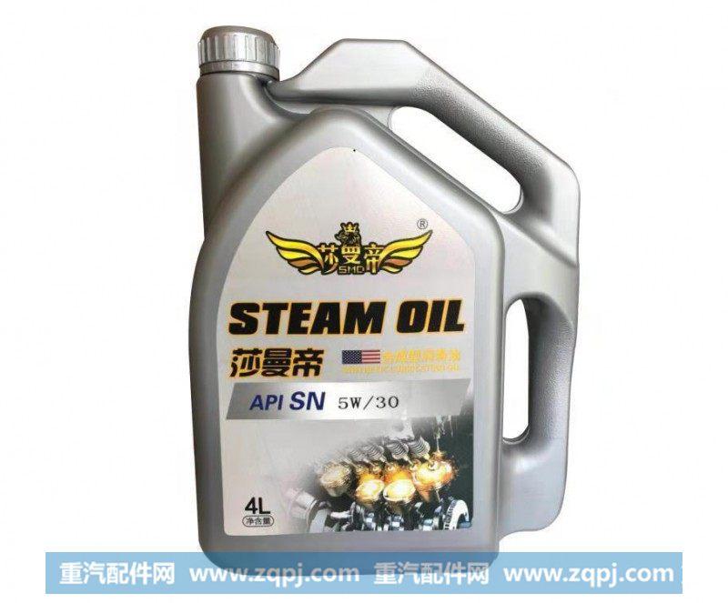 汽机油SN/