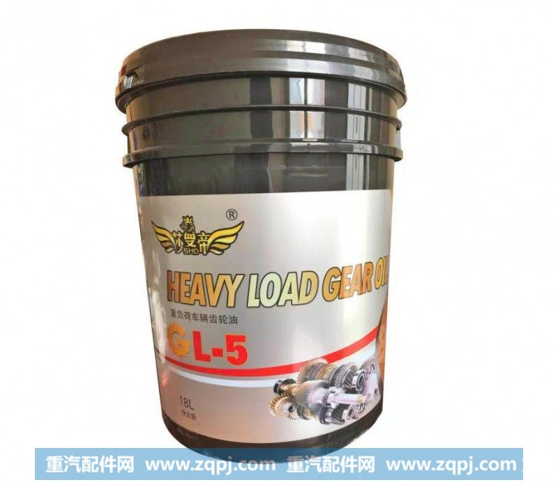 重负荷车辆齿轮油 GL-5/