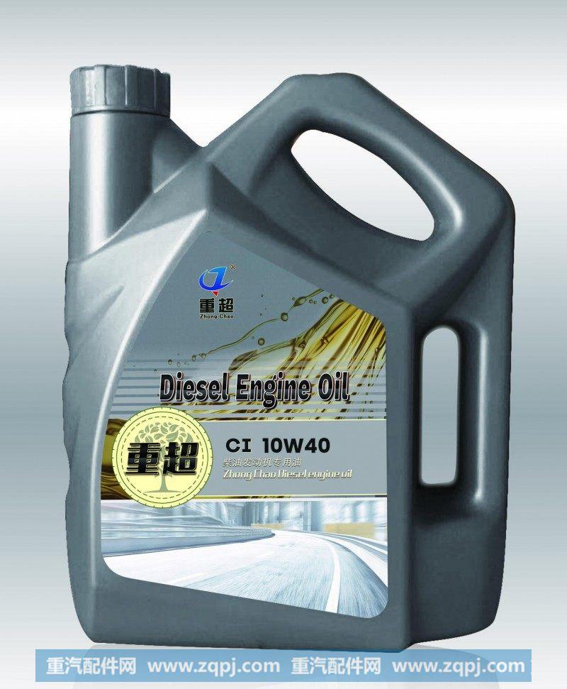 合成柴机油 CI-4/