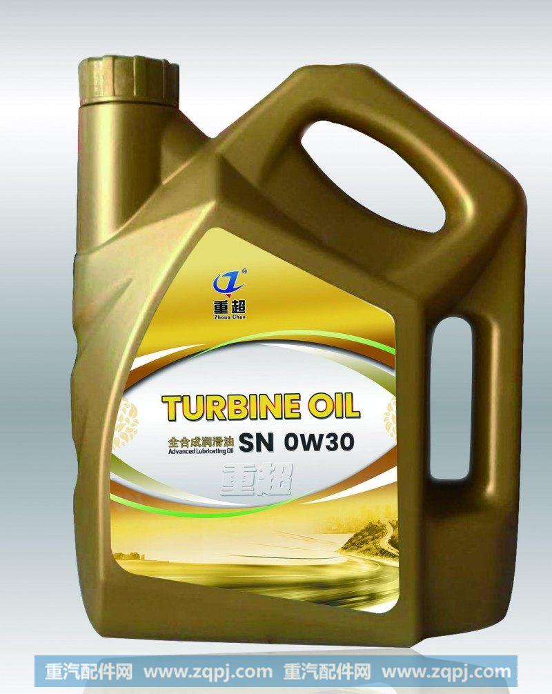 汽机油SN 0W-30/